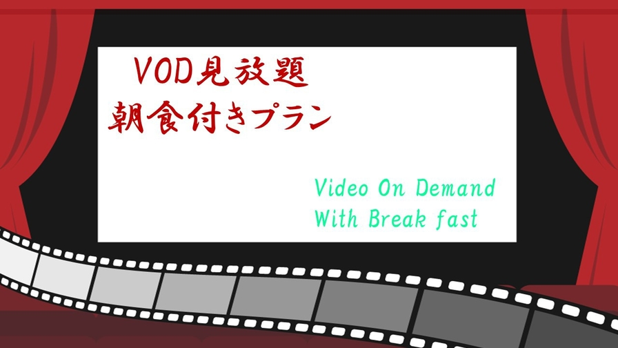 VODシアター見放題付プラン【朝食付】