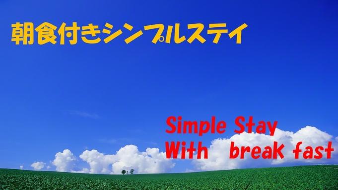 【秋冬旅セール】シンプル朝食付きプラン