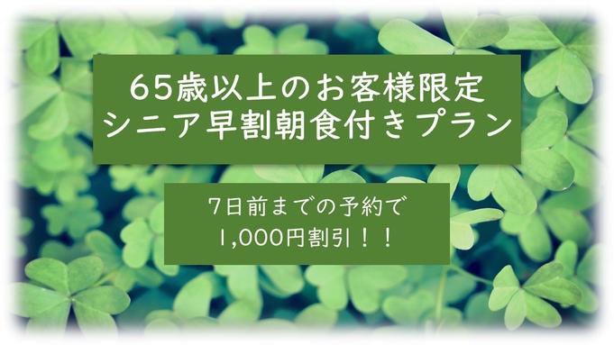 【シニア早割・1000円割引】★65歳以上のお客様限定★【朝食付き】
