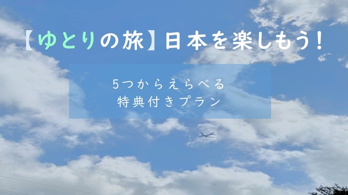【ゆとりの旅】日本を楽しもう!5つからえらべる特典付きプラン
