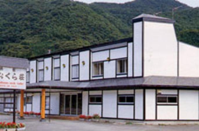 温泉民宿 おおくら荘
