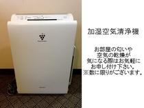 無料貸出 加湿機能付空気清浄機