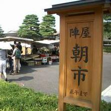 陣屋朝市はおなじみの観光名所。朝少し早起きしてお出かけもいいものです。