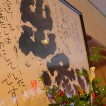 【館内】清龍の館内のあちこちに、詩人・須永博士さんの詩が飾られています。