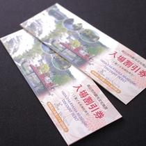 【ファミリープラン特典】市内15施設の入場料が最大1600円引になる割引券をプレゼント!