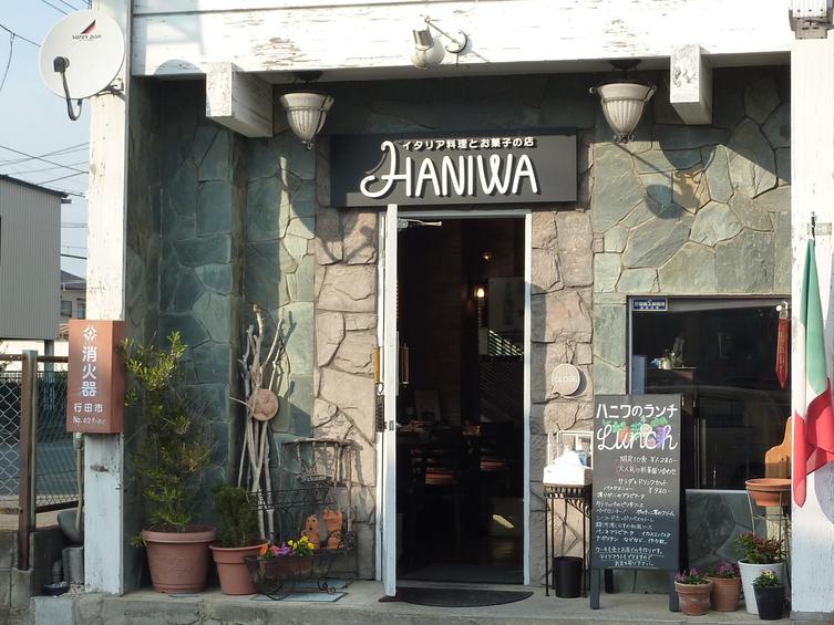 イタリア料理とお菓子の店HANIWA ★徒歩3分