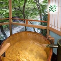 露天風呂付き客室◆落ち着きの純和室【緑】のお風呂