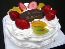 お祝いにケーキはいかがですか?別注料理としてご予約承ります。