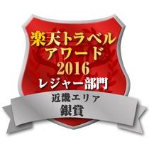 楽天トラベル アワード2016 銀賞 受賞