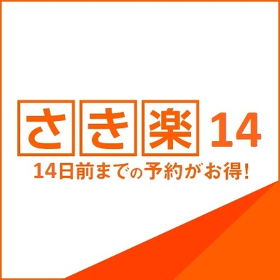 ◆【さき楽14】14日前までの予約で≪天然温泉≫無料!朝食付プラン