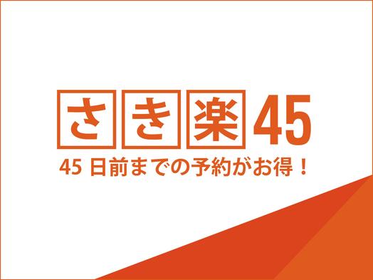 ◆【さき楽45】45日前までの予約で≪天然温泉≫無料!朝食付プラン