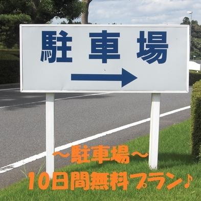 ◆【駐車場10日間無料】成田ビューホテル★マイカープラン♪<朝食付>
