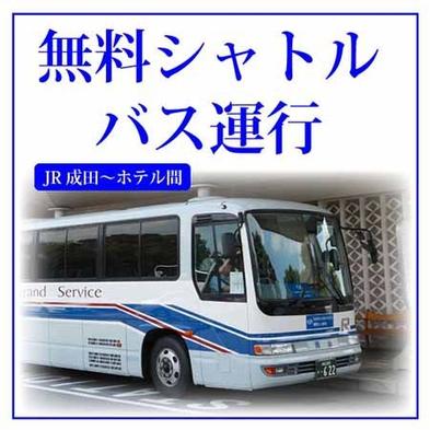 【夏旅セール】◆【ベーシック】素泊まりプラン◆