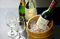 ワイン&スパークリングワイン