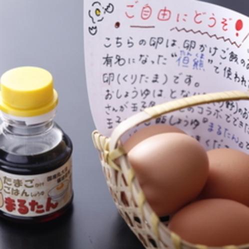 くりちゃん卵とまるたん