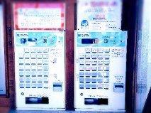 h-琴電 販売機