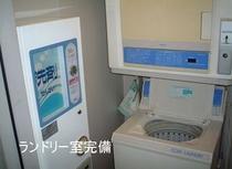 コインランドリー(乾燥機もあります。)両替はフロントまで