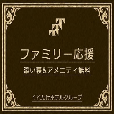【ポイント10倍】掛川花鳥園入場券&朝食付◇レイトチェックアウト12:00