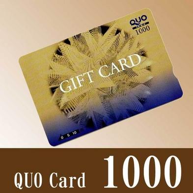 【ビジネスマンにおすすめ】QUOカード1000円朝食付◇どちらも領収書に表記無