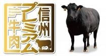 信州牛プラン-01