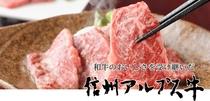 信州牛プラン-03