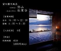 貸切露天風呂 弥山 / 紅葉谷