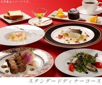 洋食スタンダードディナー