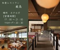 和食レストラン「厳島」