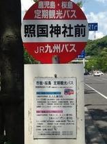 市街地&桜島定期観光バス停は「照国神社前」。南洲館から歩いて1分ゴワス。