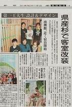 新聞記事201.5ルーム
