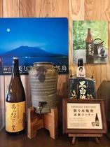 鹿児島名物 おすすめ焼酎3種 飲み比べコーナー