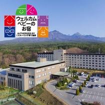 ウェルカムベビー認定ホテル ロイヤルホテル 八ヶ岳