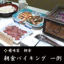 ●癒味家 朝食バイキング イメージ5