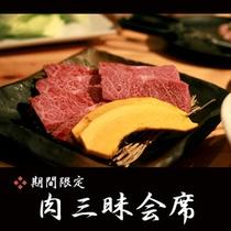 ●期間限定 肉三昧会席