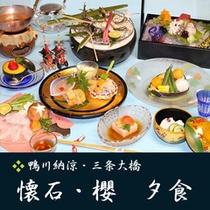 ▲懐石・櫻 夕食 イメージ