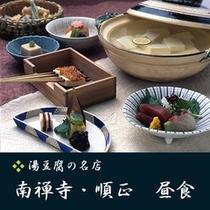 ▲南禅寺・順正 昼食 イメージ