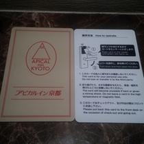 ■ルーム用カードキー