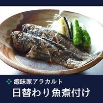 ●癒味家 アラカルト 日替わり魚煮付け