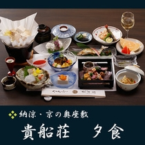 ▲貴船荘 夕食 イメージ