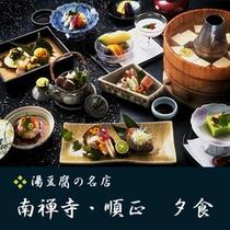 ▲南禅寺・順正 夕食 イメージ