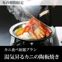 ●冬の期間限定プラン カニ食べ放題プラン-湯気昇るカニの陶板焼き-.jpg