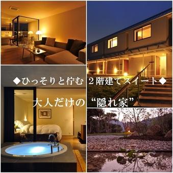 離れ-VILLA-スイート(ダブル)■半露天風呂付■