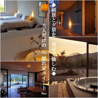 離れ-VILLA-スイート(ツイン)■半露天風呂付■