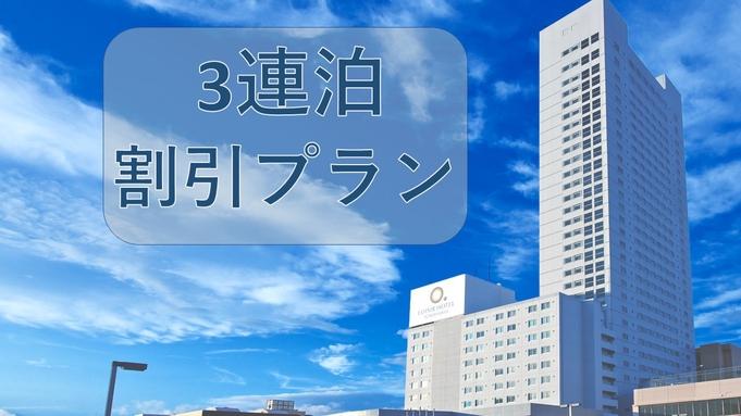 【3連泊割引】シンプルステイプラン◆豊橋でゆっくり♪素泊まり