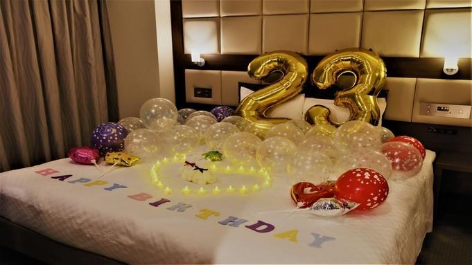 ☆1日1室限定☆ 誕生日や記念日におススメ!!ルームデコレーションプラン♪ 素泊り
