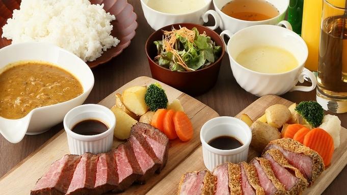 平日限定!出張を食事でサポート!夕食は牛カツまたはビーフステーキのボリューム満点2食付プラン