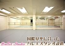 バレエスタジオ-2