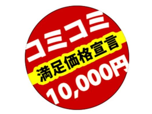 注目!7月先行予約スタート!夏休み前までお得!【満足価格宣言】ニッコリ価格★コミコミ1万円★