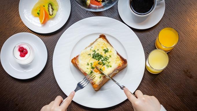 【大阪満喫】〜選べる朝食付プラン〜「厚切りトースト」or「クロックマダム」をチョイス。(朝食付き)