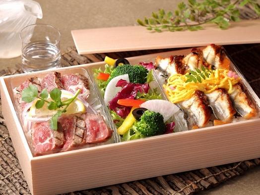 【夕食も朝食もお部屋で安心!】牛鰻弁当&モーニングピクニックBOXプラン